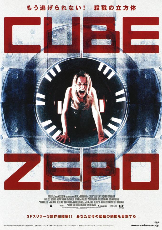 CUBE ZERO 』 – 株式会社プレシディオ|Presidio Corporation