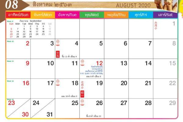 วันหยุด เดือนสิงหาคม 2563