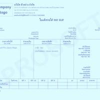 สลิปเงินเดือน : ตัวอย่าง Pay Slip รูปแบบสลิปเงินเดือน และ Download ไฟล์สลิปเงินเดือน (Excel)
