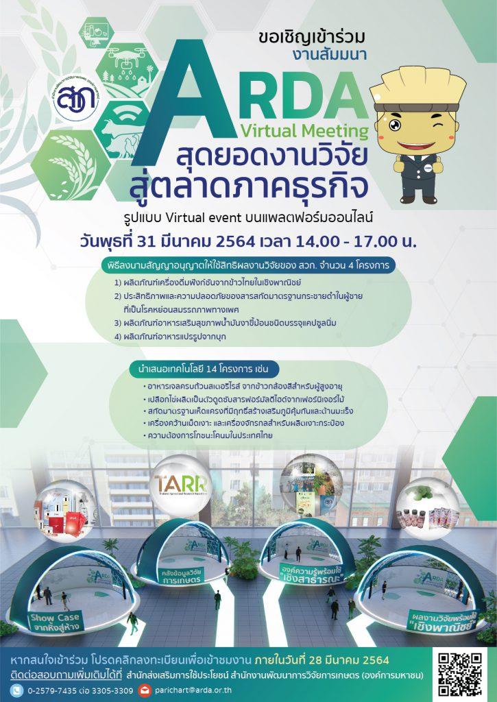 ARDA Virtual Meeting