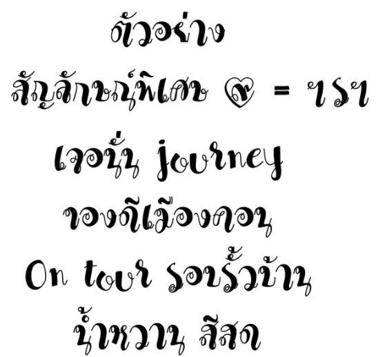 แจกฟรี ฟอนต์ไทย