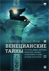 Misteri di Venezia in russo