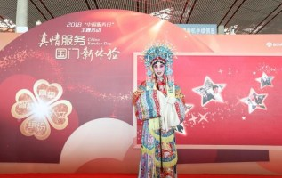 Beijing Capital International Airport held Theme Event of China Service Day 4
