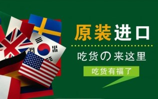 The first exhibition in the new year! Harbin Import Food Expo will be held on Jan 5th in Harbin 7
