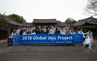 4th Global Jeju Project Is Declared a Great Success 3