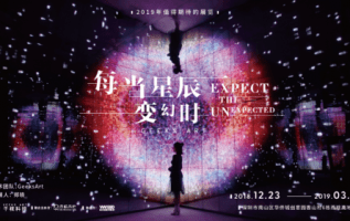 Immersive Digital Art Exhibition: Expect The Unexpected Opening Soon In Shenzhen, China 5