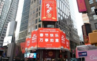 A Chinese Enterprise Group Landed in New York's Times Square to Send New Year's Wishes 2