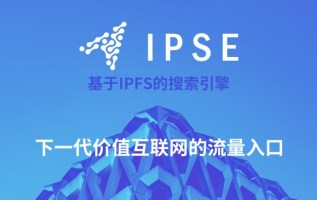 IPSE: A Revolutionary Search Engine, Embracing The Hundred Billion Dollar Market With Blockchain 2