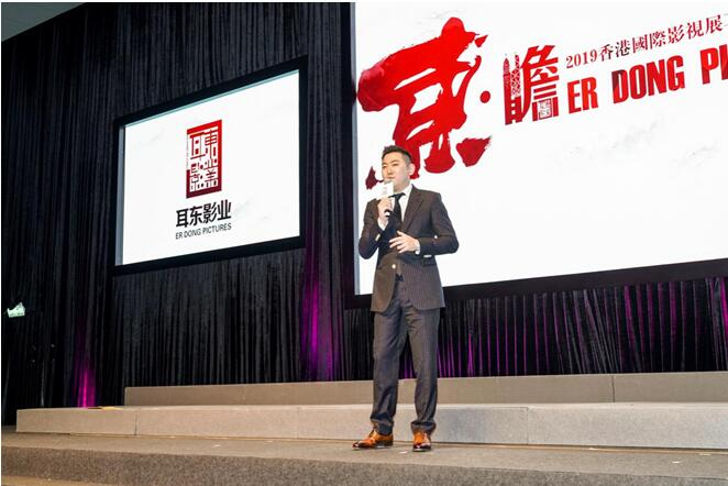 """Er Dong Pictures Holds """"Aspiration for Sailing"""" Press Conference in Hongkong to Launch Global Strategy"""