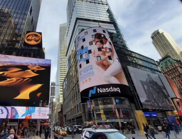 Chinese Leading Mother And Infant Brand Care Daily Made Its Big Appearance At NY's Times Square