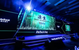 WeBank Held Inaugural FinTech Day and Released Full Range of Open-Source Financial Technologies 4