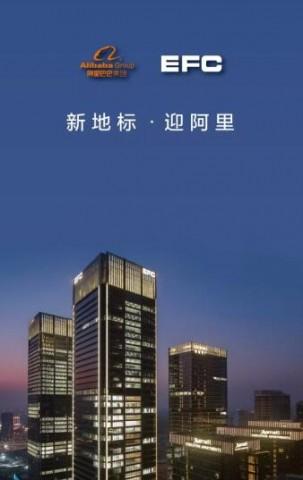 Alibaba Settles in new landmark EFC (European and American Financial City)! 4