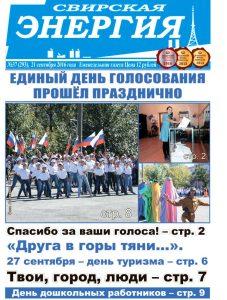svirskaya-energiya-37-gazeta-1