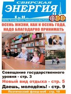 svirskaya-energiya-38-gazeta-1