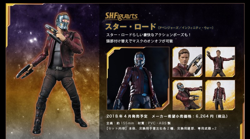 Star-Lord Bandai: S.H. Figuarts Marvel Infinity War Lineup Revealed