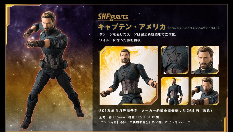 Captain America Bandai: S.H. Figuarts Marvel Infinity War Lineup Revealed