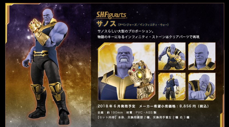 Thanos Bandai: S.H. Figuarts Marvel Infinity War Lineup Revealed