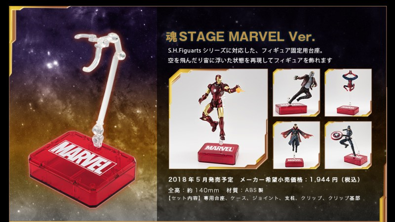 Bandai: S.H. Figuarts Marvel Infinity War Lineup Revealed