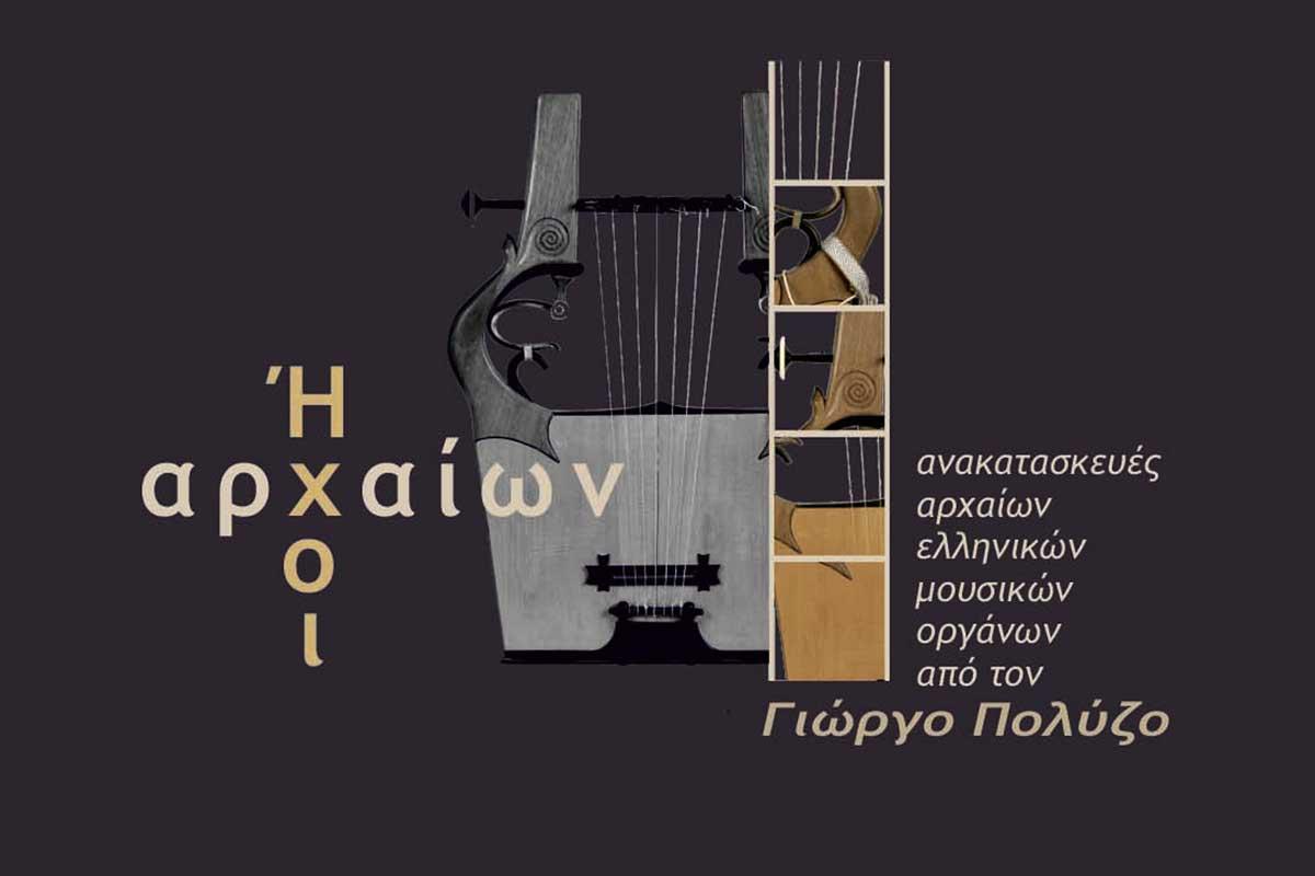 IXOI-ARXAION-NIKOPOLH