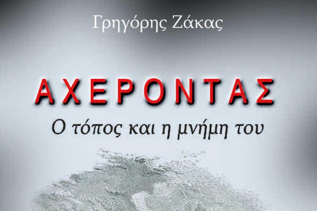 VIVLIO-AXERONTAS-GRHGORHS-ZAKAS.jpg?fit=1200%2C800&ssl=1
