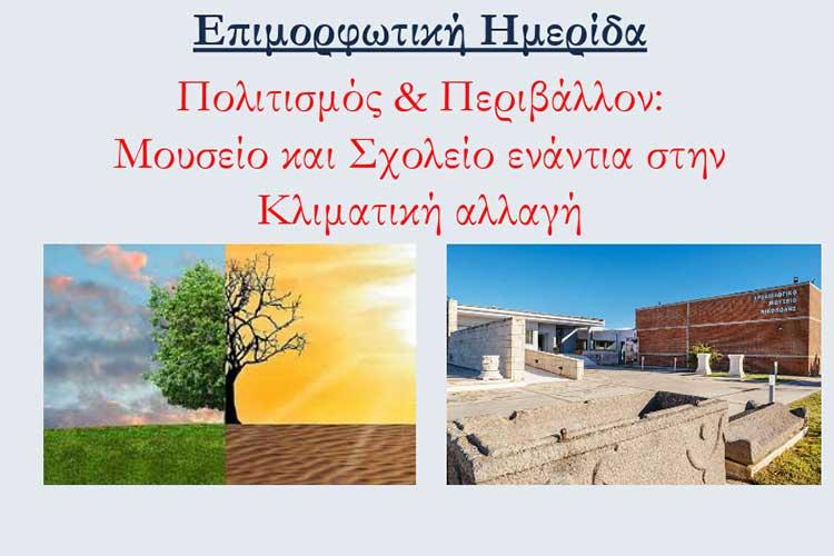 Επιμορφωτική Ημερίδα ΔΠΕ Πρέβεζας και Εφορείας Αρχαιοτήτων_5e00bdd379b5d.jpeg