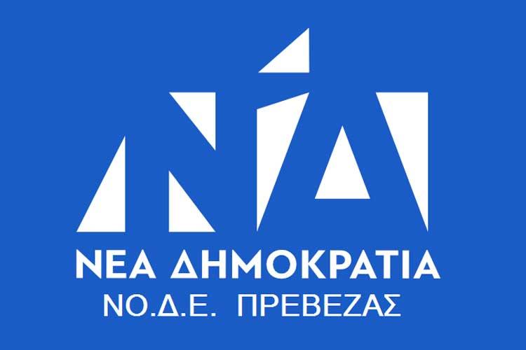 Πρέβεζα: Ανακοινώθηκαν οι κεντρικές προεκλογικές συγκεντρώσεις υποψηφίων Βουλευτών της Ν.Δ._5e0669c5002c8.jpeg