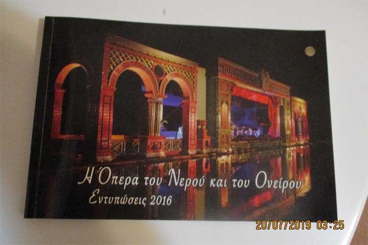Πρέβεζα: Η Όπερα του Νερού και του Ονείρου_5e0663cb10b7d.jpeg