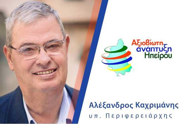 Πρόγραμμα περιοδειών Αλέξανδρου Καχριμάνη από Σάββατο 18 Μαΐου_5e06726080349.jpeg