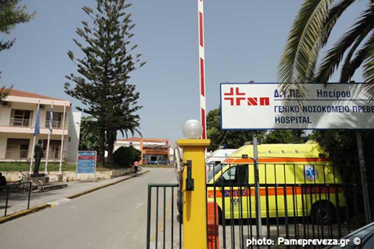 Προσλήψεις οκτώ ατόμων στο Νοσοκομείο Πρέβεζας_5e066c8d7c27e.jpeg