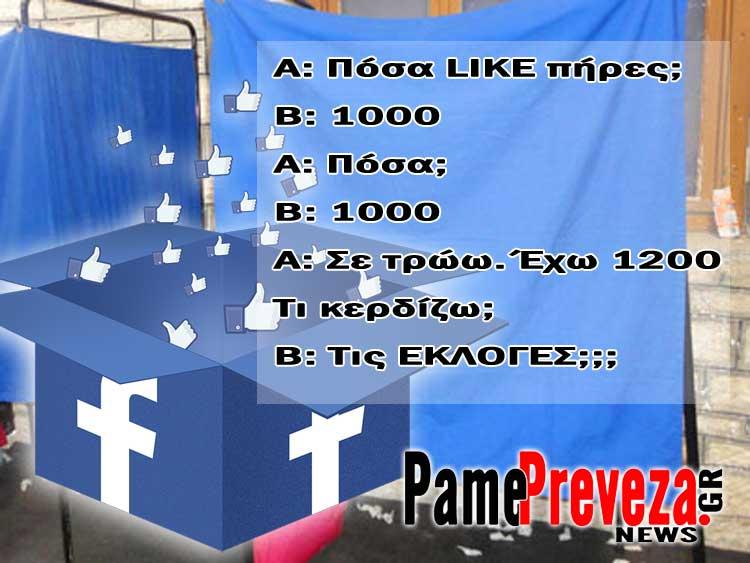 scholia-zontas-amp-8211-22-05-2019_5dfd8d7fea089.jpeg?fit=750%2C563&ssl=1