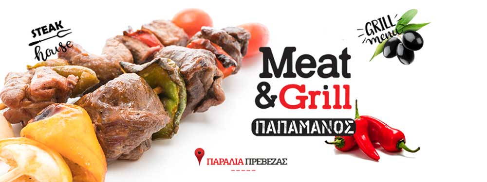 GRILL-ΠΑΠΑΜΑΝΟΣ-1