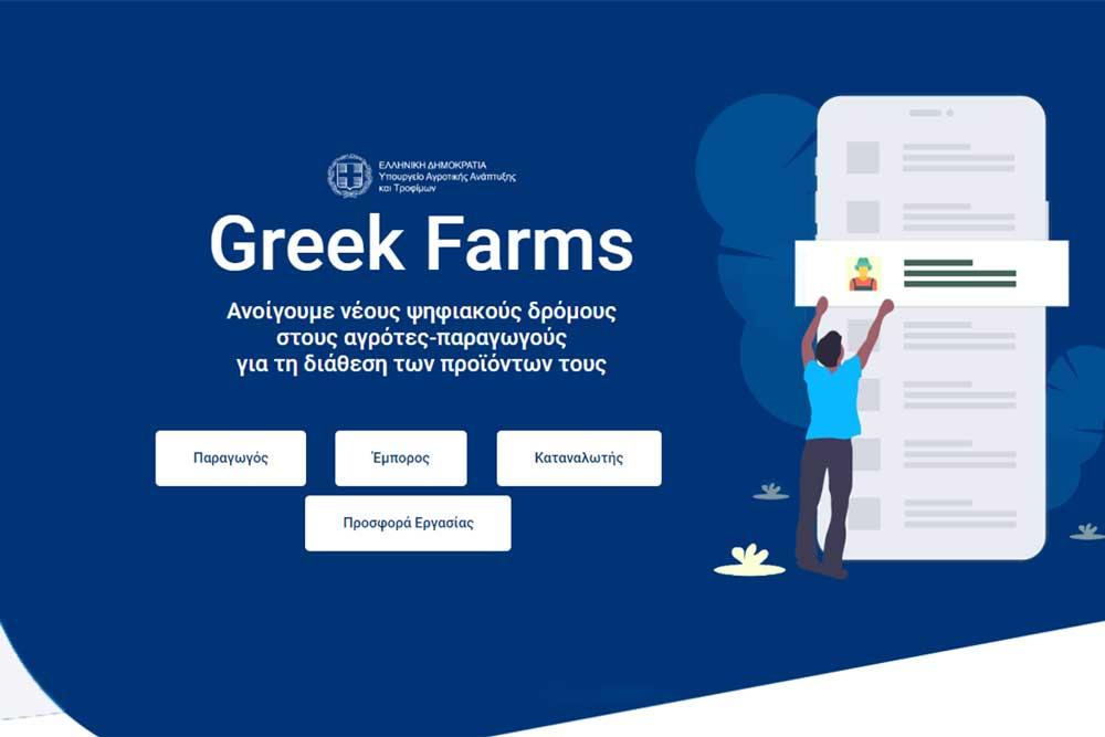 GREEKFARM.jpg?fit=1000%2C667&ssl=1