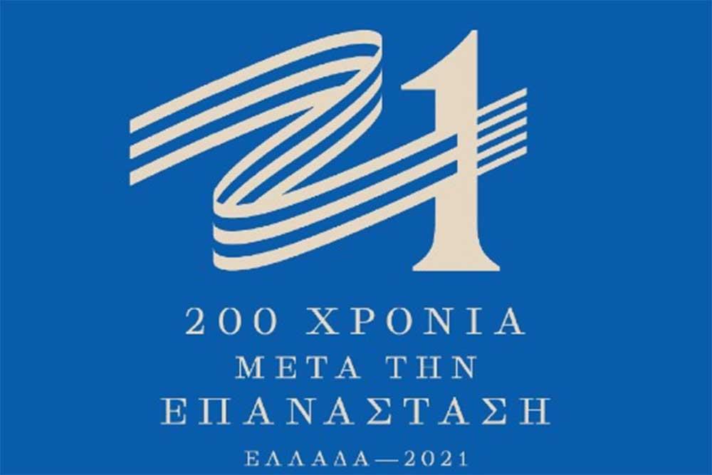 -2021-ΛΟΓΚΟ.jpg?fit=1000%2C667&ssl=1