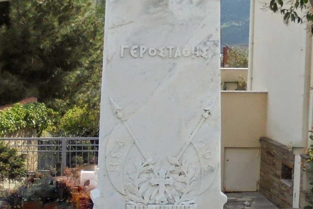 ΓΕΡΟΣΤΑΘΗΣ-1