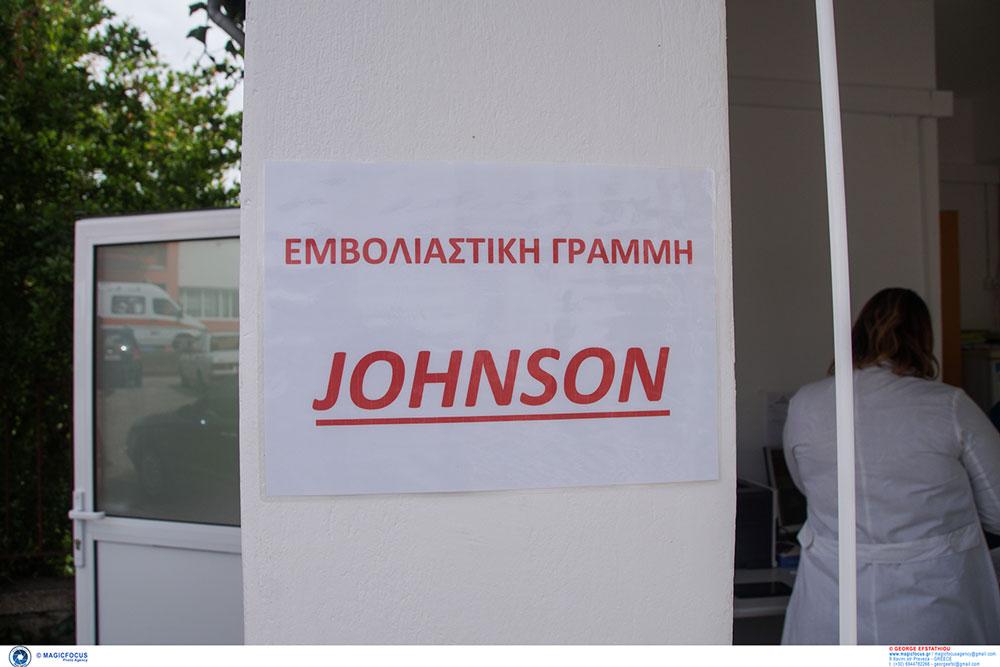 ΕΜΒΟΛΙΟ-JOHNSON