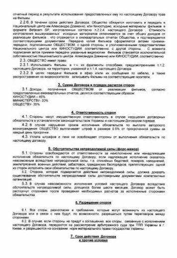 dogovor 2003 2