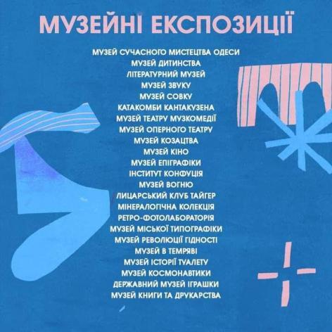 Zelenui_odessa20