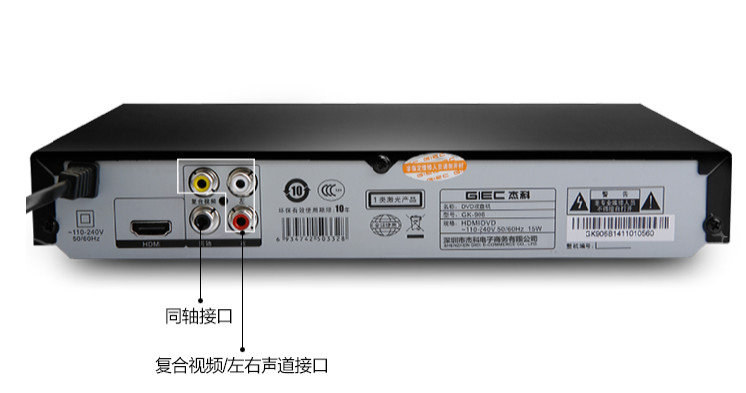 GIEC/傑科 GK-906高清DVD光碟機VCD播放機EVD碟片播放器 - 電話宅急便