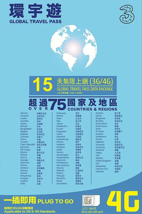 3香港 - 15日俄羅斯及75多國及地區亞洲歐洲美洲非洲無限上網卡數據卡Sim卡4G/3G數據卡 - 到期日:31/12/2020 - L&T ...