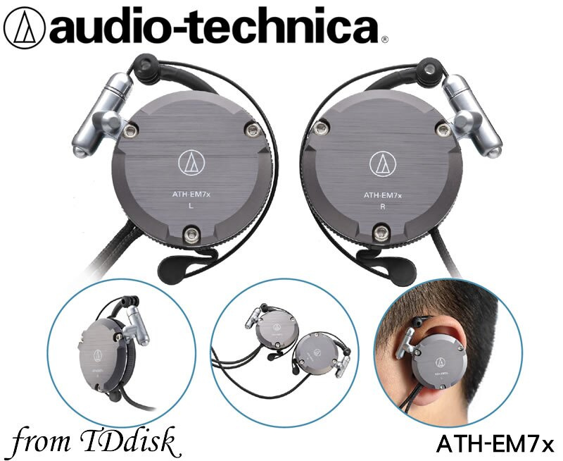Audio Technica ATH-EM7X 鋁金屬製機殼耳掛式耳機 - MoboPlus