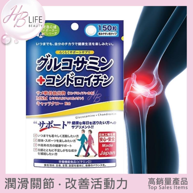 JG Japan Gals 葡萄糖胺、軟骨素、有機硫3效關節錠 (150粒) - HB LIFE