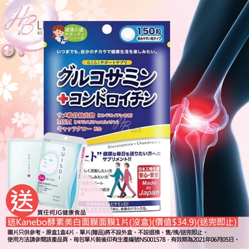 JG Japan Gals 葡萄糖胺、軟骨素、有機硫3效關節錠 [150粒] - HB LIFE