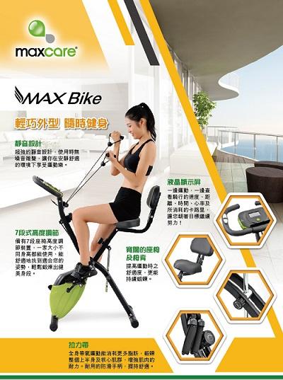 Max-Bike 多功能活氧健身單車(綠) - Maxcare