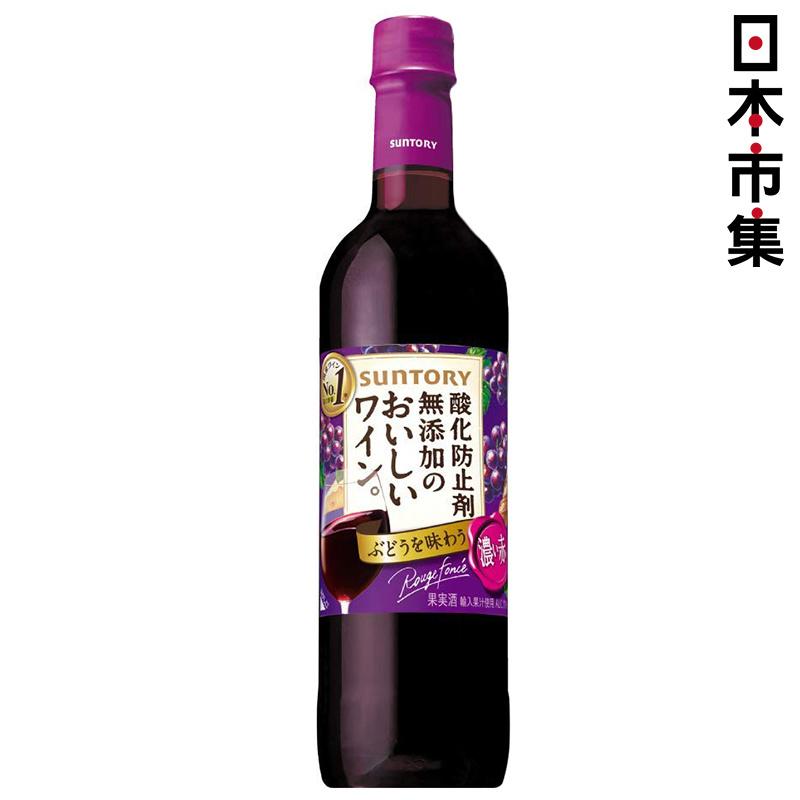 日版 Suntory三得利 無添加抗氧化劑【濃郁】赤葡萄紅酒 720ml - Price x 市集世界