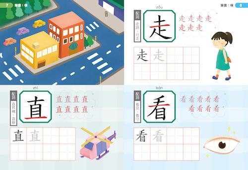 我會寫好中文字第3冊 筆畫及字詞:基本筆畫 - 小樹苗教育出版社有限公司