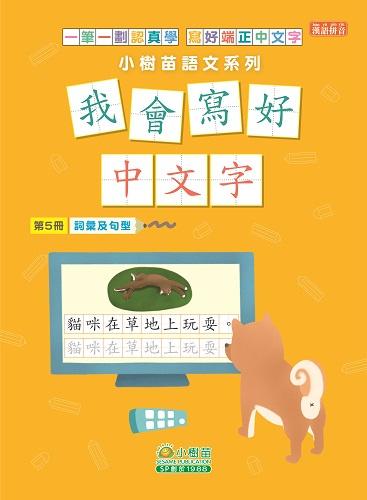我會寫好中文字第5冊 詞彙及句型 - 小樹苗教育出版社有限公司