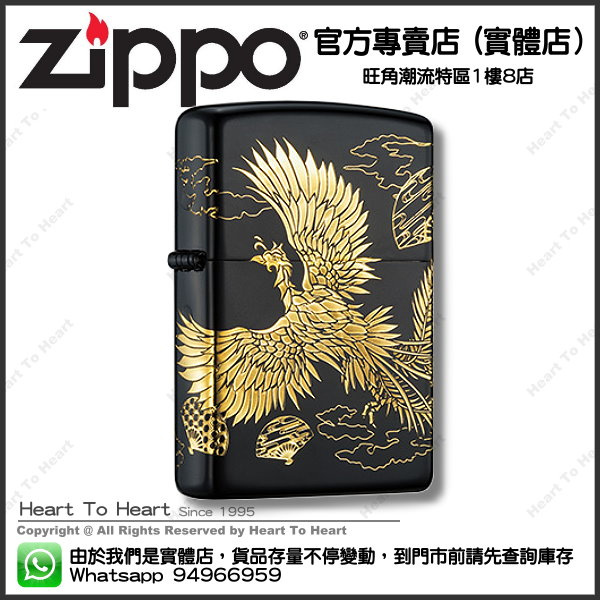 Zippo打火機官方專賣店 - Zippo打火機官方專賣店 Heart To Heart