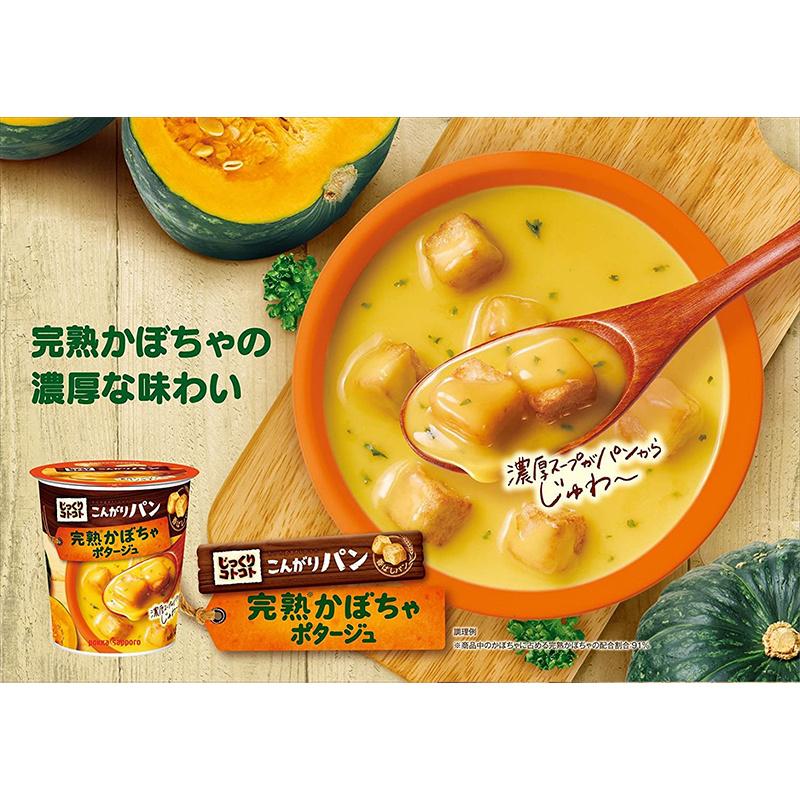 日版Pokka Sapporo 麵包粒 濃厚《完熟南瓜》忌廉杯杯湯 31g (3件裝)【市集世界 - 日本市集】 - Price x 市集世界