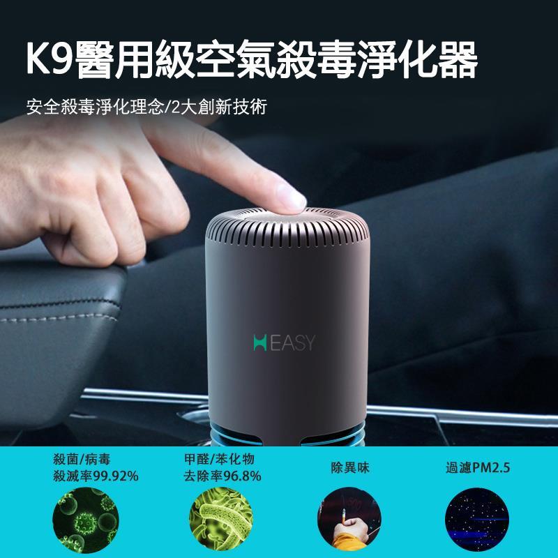 Heasy K9 醫用級便攜空氣淨化器 360度無死角殺毒 雙重殺滅 - MoboPlus