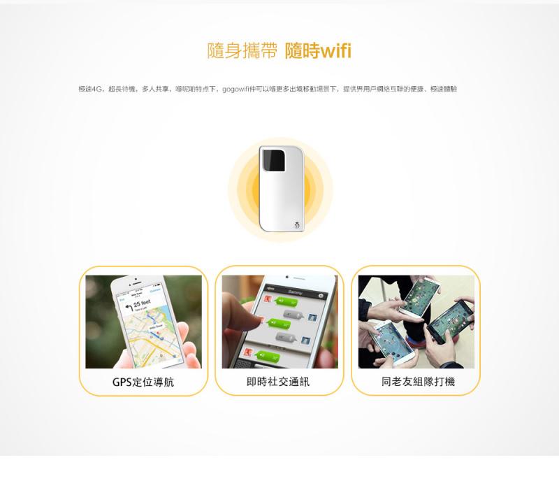 Wifi Egg-全港最平 - gogowifi